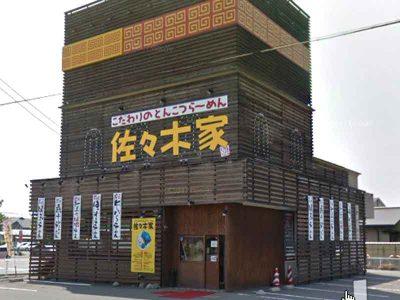 佐々木家 盛岡南店