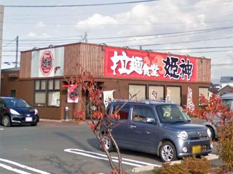 拉麺食堂姫神