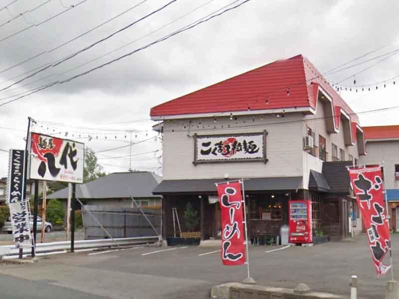 麺屋八代滝沢店
