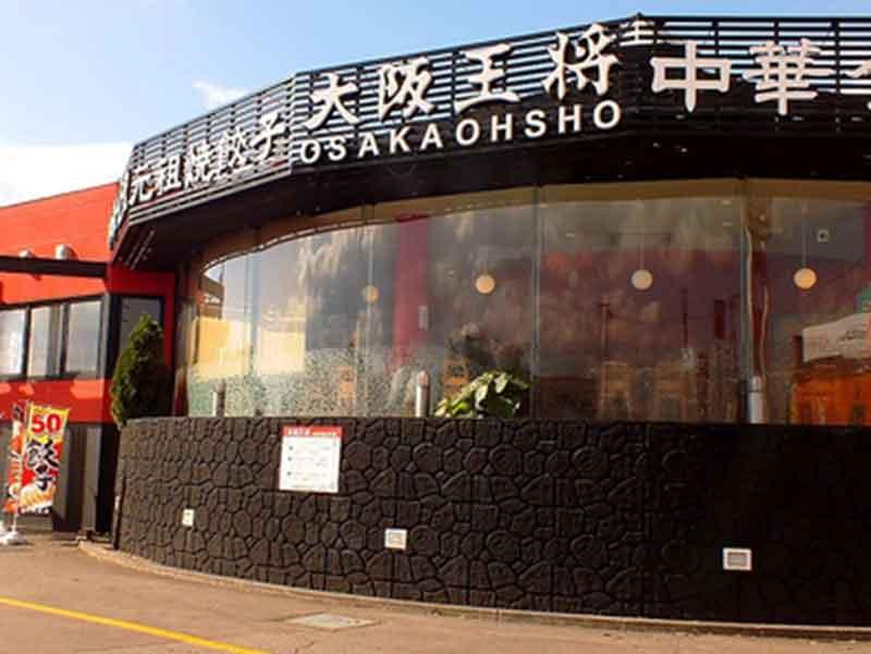 大阪王将盛岡上堂店