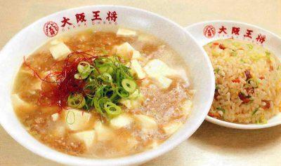 白麻婆麺・五目炒飯(小)