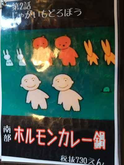 ぶんぶん亭別館メニュー6