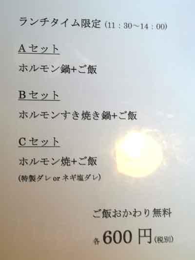 ぶんぶん亭別館メニュー1