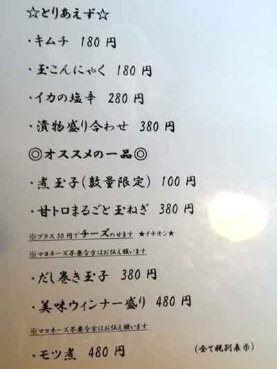 ぶんぶん亭別館メニュー3
