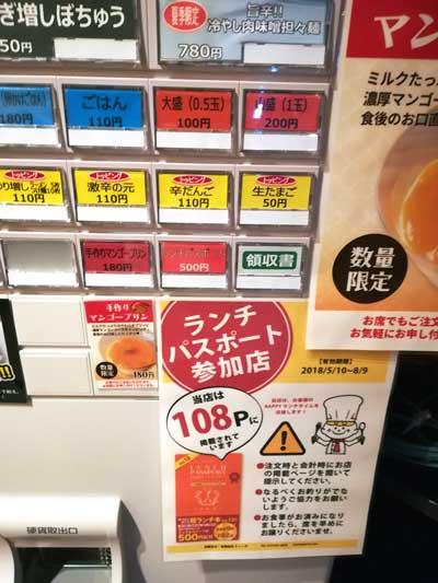 にぼshin券売機
