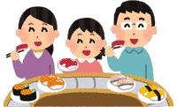 回転寿司を食べる家族