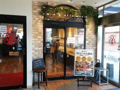 Coccinelle(コシニール) 上堂店
