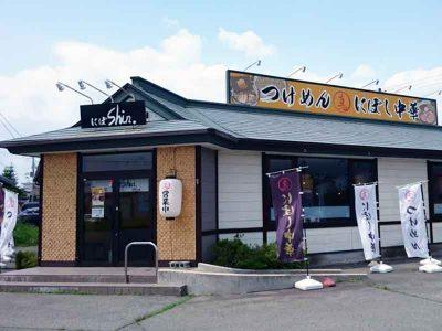 にぼShin. 盛岡店