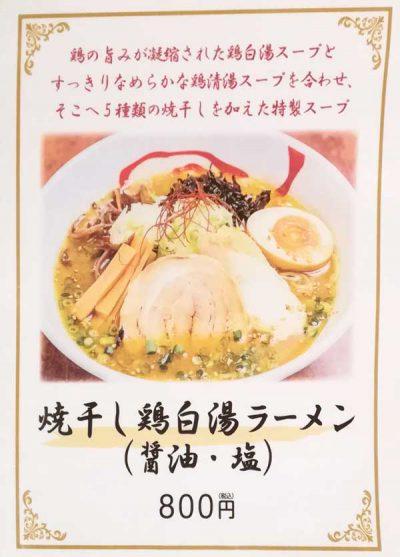 焼干し鶏白湯ラーメンメニュー
