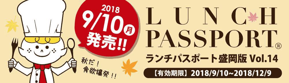 ランチパスポート盛岡Vol.14