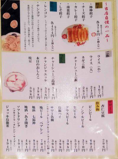 小吃店フェザン店メニュー2