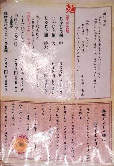 小吃店フェザン店メニュー4