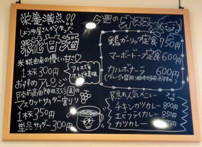 風鈴メニュー3