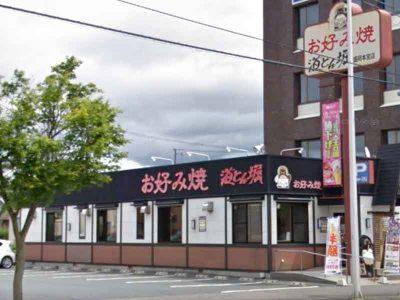 道とん堀盛岡本宮店