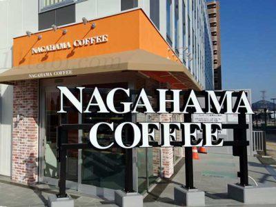 ナガハマコーヒー 盛岡駅西口店