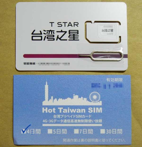 SIMカード表