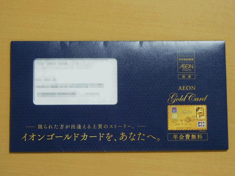 イオンゴールドカード招待券封筒