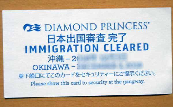 日本出国審査完了