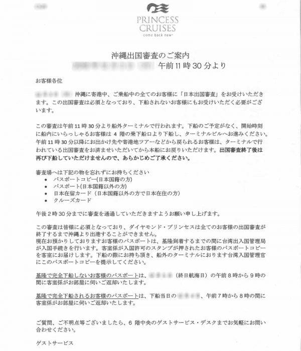 沖縄出国審査