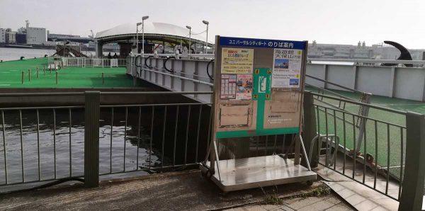 ユニバーサルシティボート2