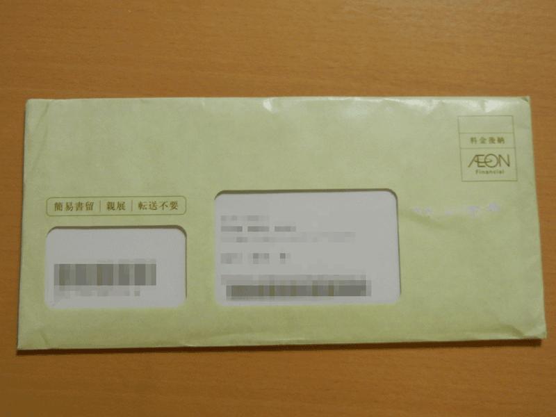 イオンゴールドカード封筒