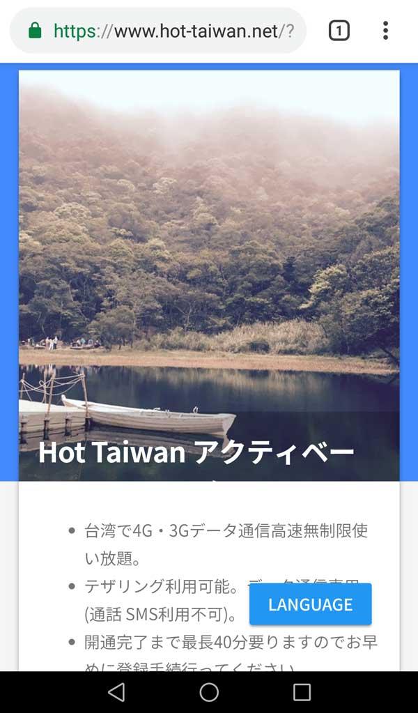 hot-taiwan