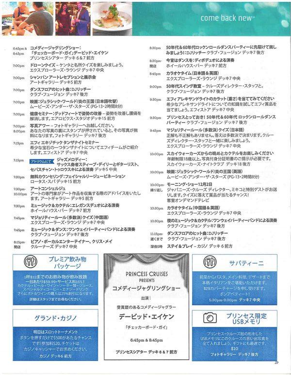 プリンセスパター4日目