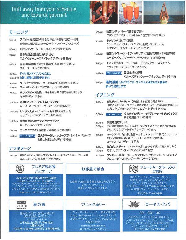 プリンセスパター船内新聞4-3