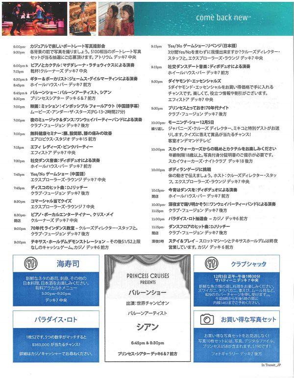 プリンセスパター船内新聞4-4