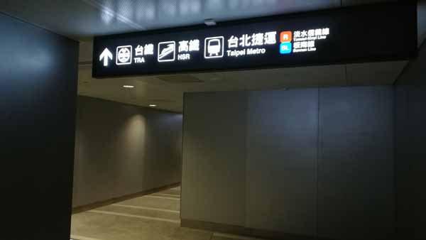 桃園空港MRT台北駅表示板