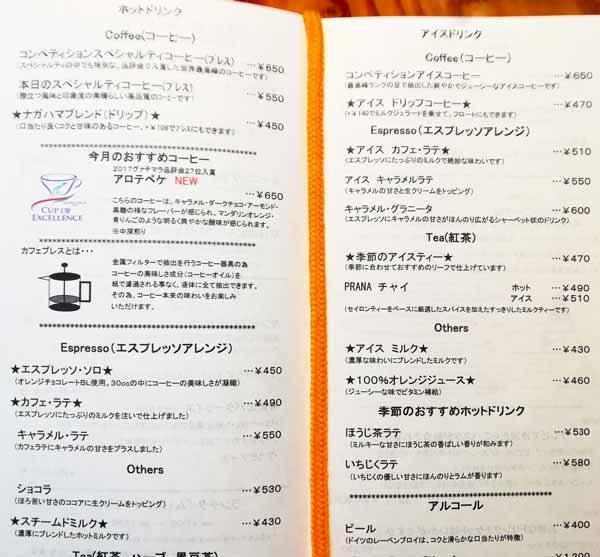 ナガハマコーヒーメニュー3