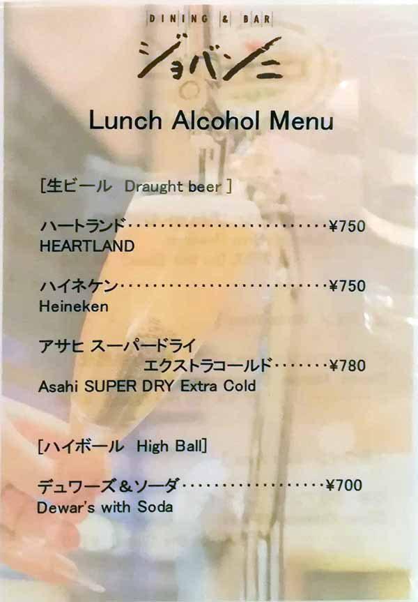 アルコールメニュー1