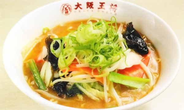 野菜たっぷり味噌ラーメン