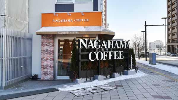 ナガハマコーヒー外観