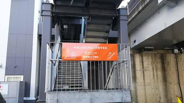 ナガハマコーヒー駐車場8