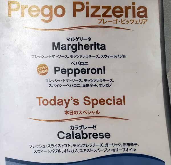4日目今日のピザ