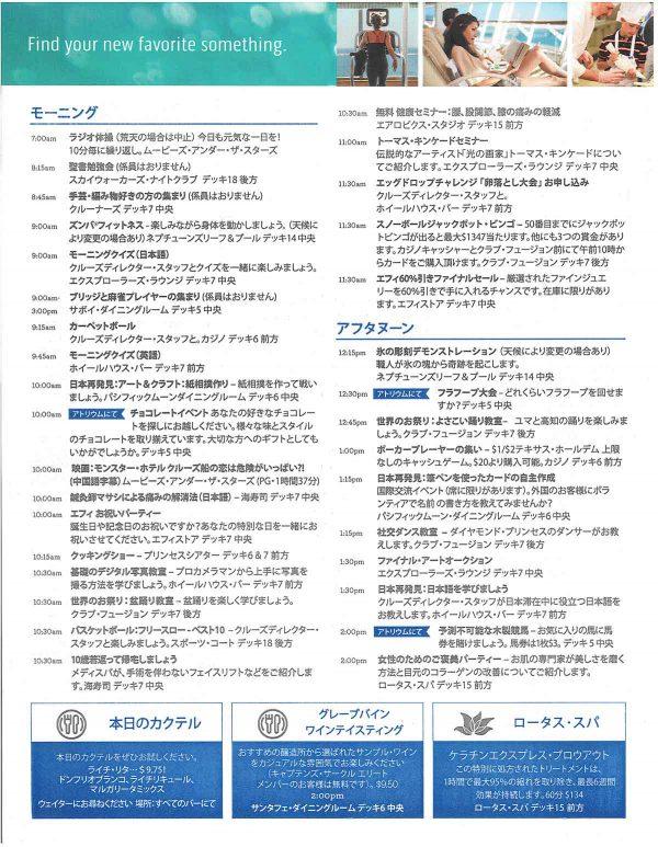 プリンセスパター船内新聞5-3