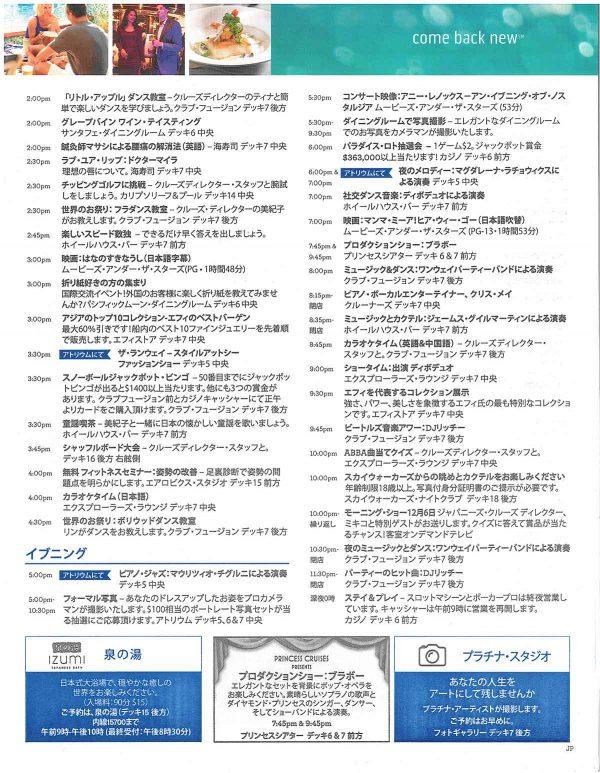 プリンセスパター船内新聞5-4