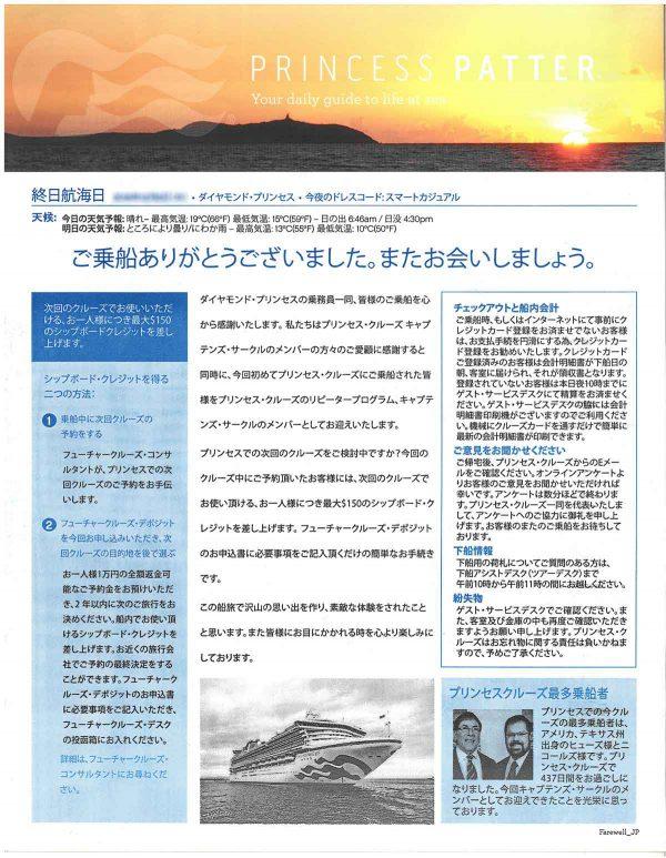 プリンセスパター船内新聞6-1