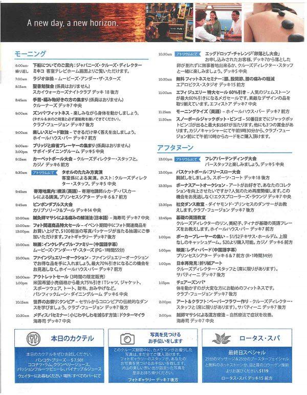 プリンセスパター船内新聞6-3