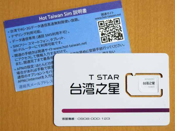 台湾之星1