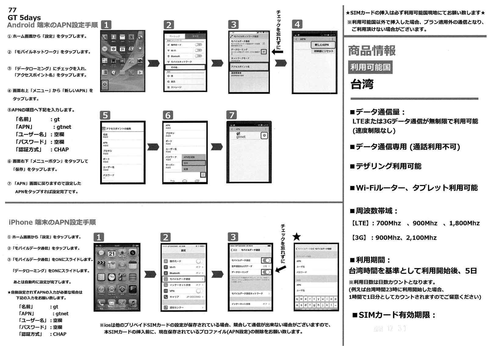亜太電信プリペイドSIM説明書
