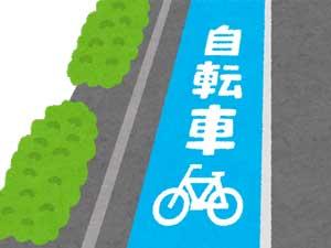 17自転車道