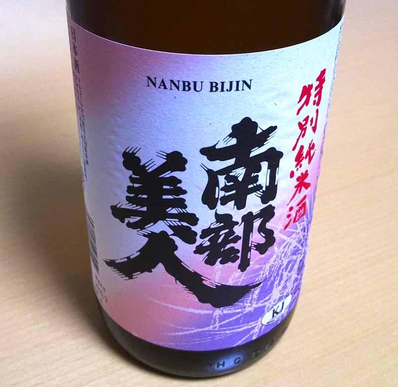 南部美人特別純米酒2
