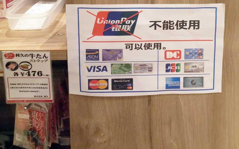 利久カード決済
