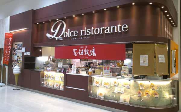 ドルチェ・リストランテ 盛岡イオン店