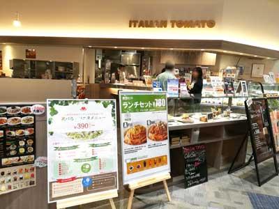 イタリアン・トマトカフェ イオンモール盛岡店