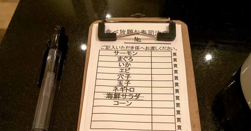 美山お寿司注文カード