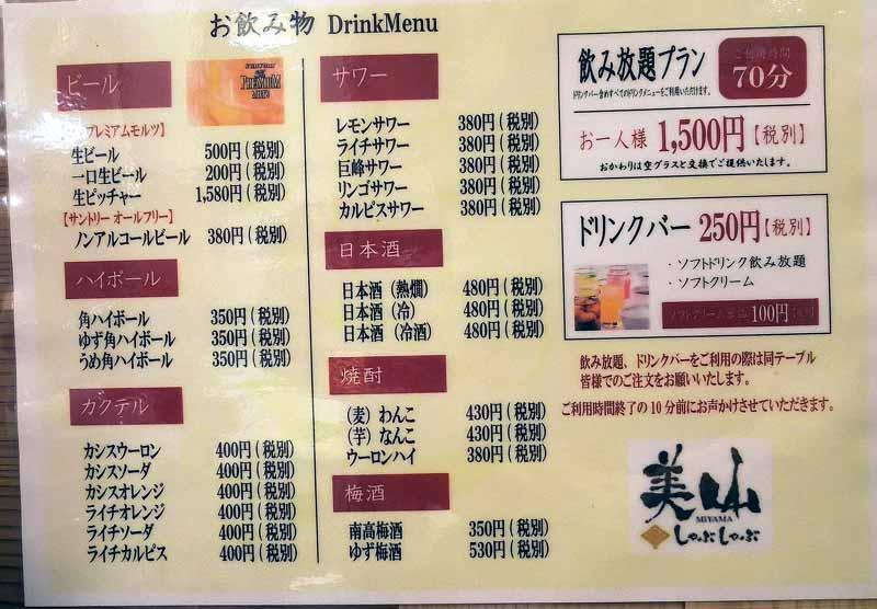 美山飲み物メニュー