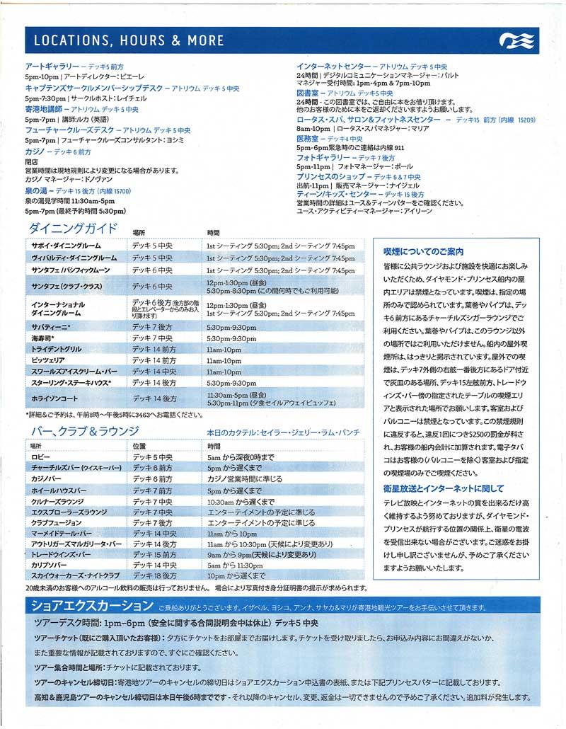 1日目リンセスパター(船内新聞)